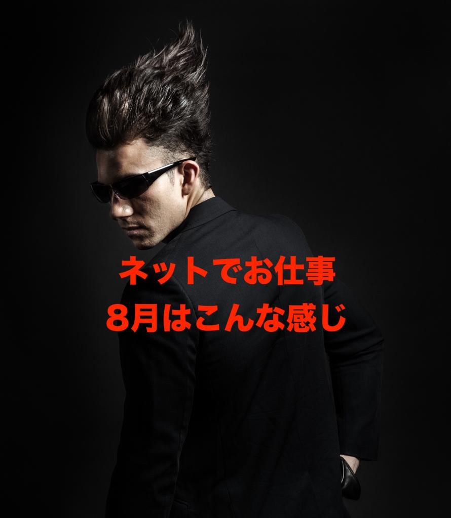 f:id:koshibu:20160831083103j:plain