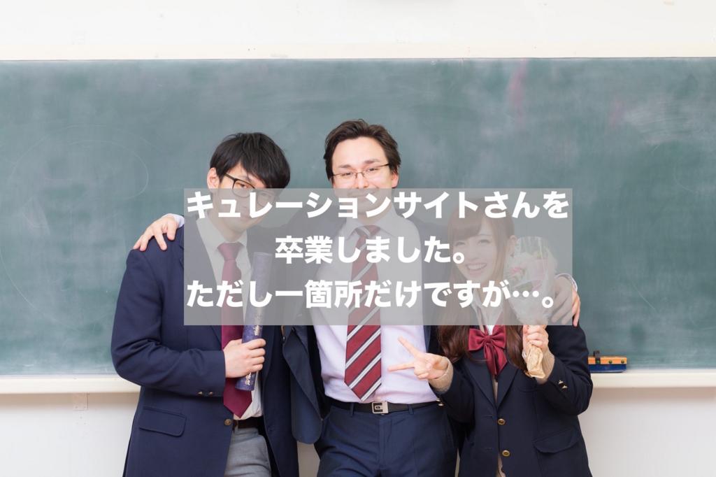 f:id:koshibu:20160913191159j:plain