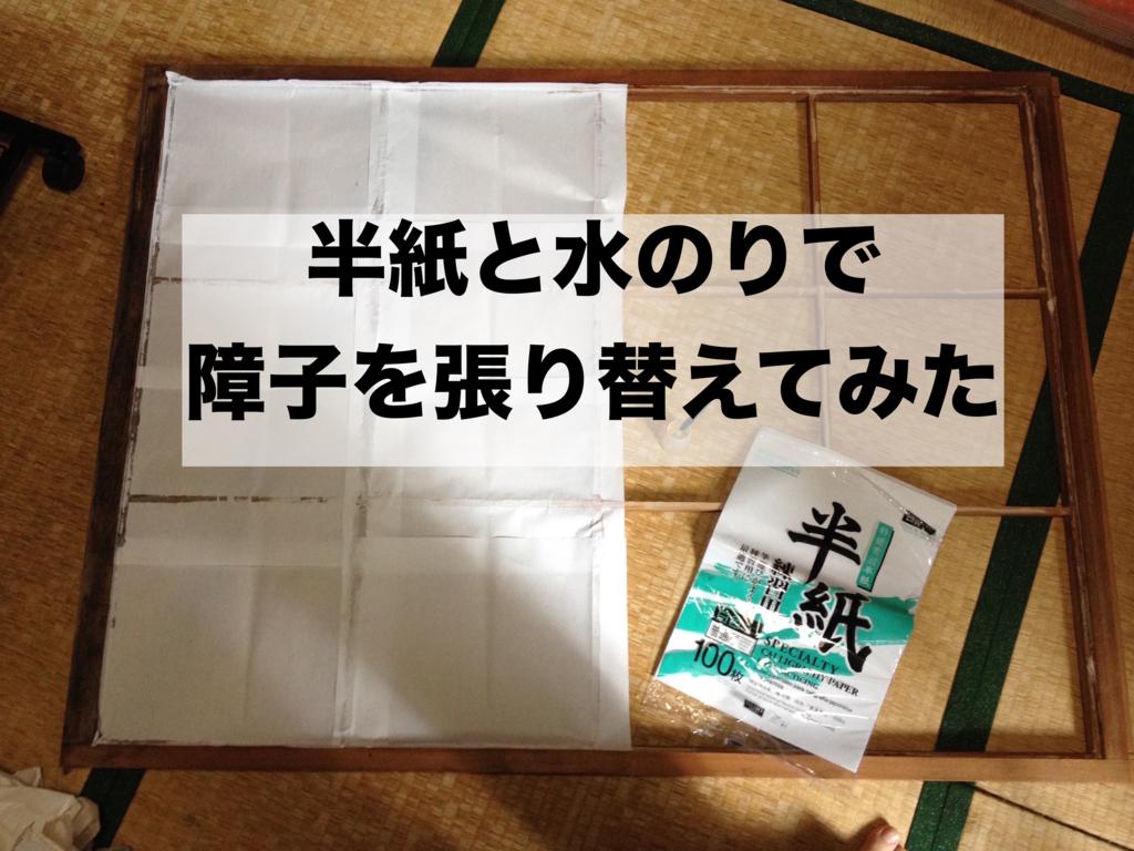 f:id:koshibu:20160918191452j:plain