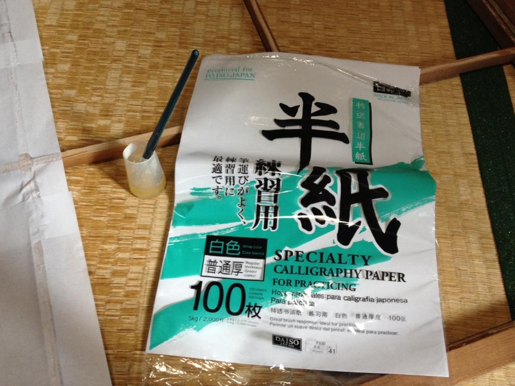 f:id:koshibu:20160918192730j:plain