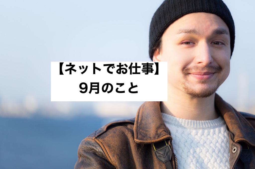 f:id:koshibu:20160930174518j:plain