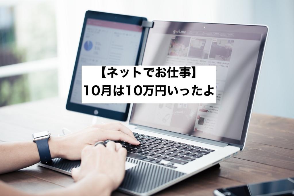 f:id:koshibu:20161101160207j:plain