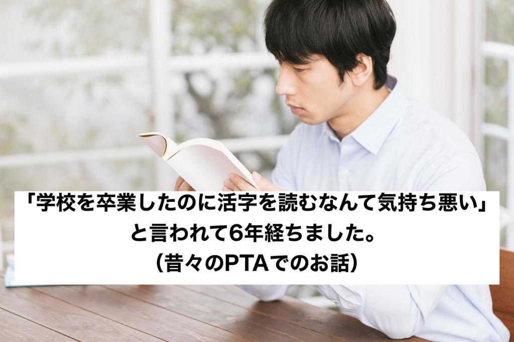 f:id:koshibu:20161204095240j:plain
