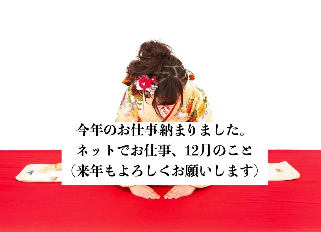 f:id:koshibu:20161227152252j:plain