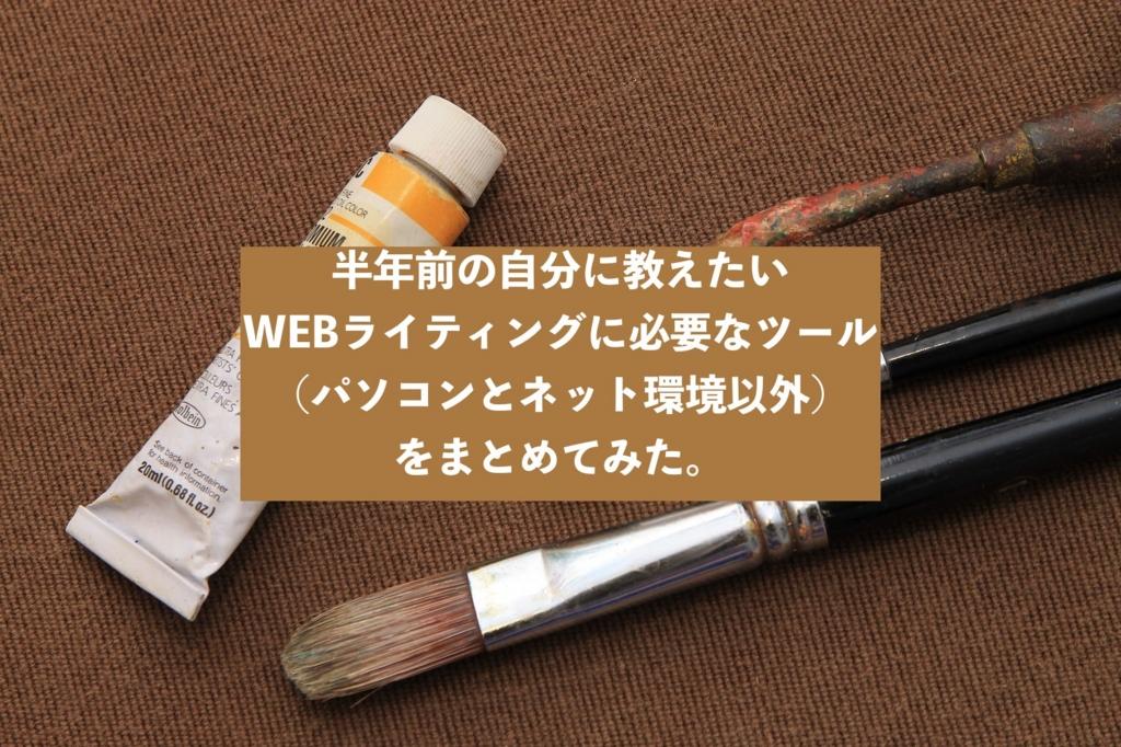 f:id:koshibu:20170109203018j:plain