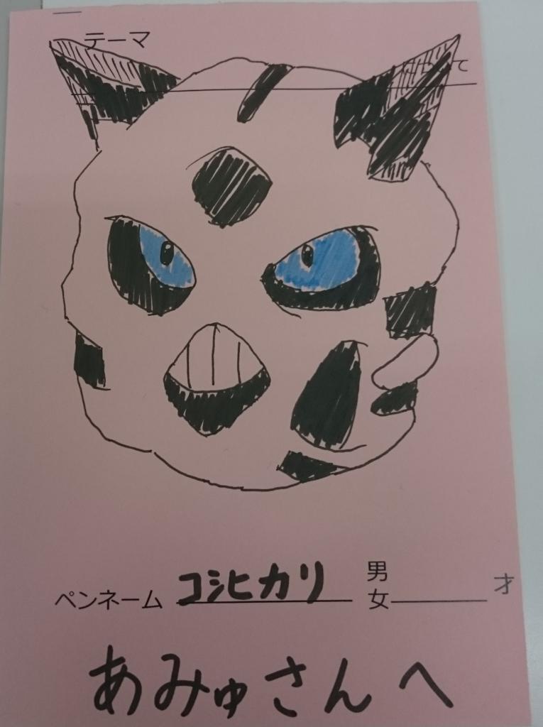 f:id:koshihikaripokemon:20161115090218p:plain