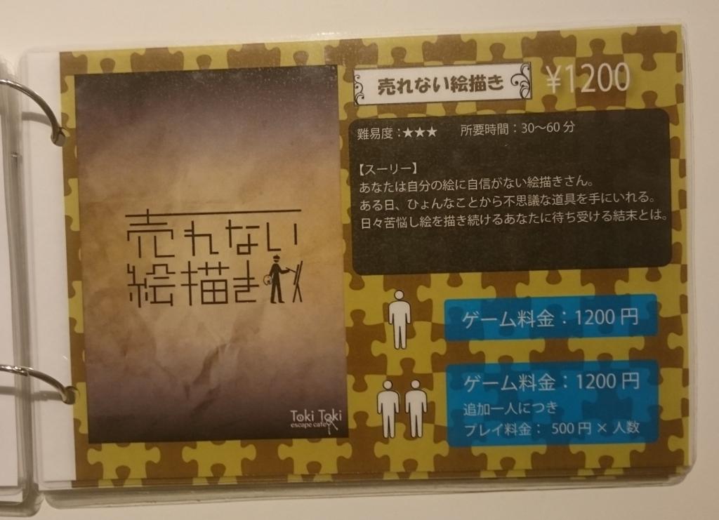 f:id:koshihikaripokemon:20161116233617j:plain