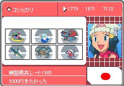 f:id:koshihikaripokemon:20170117203341p:plain