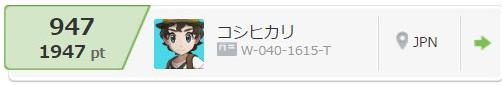 f:id:koshihikaripokemon:20170322170148p:plain