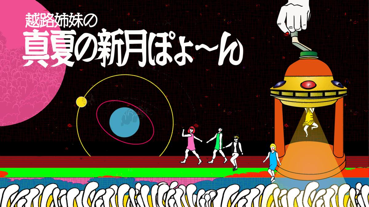 f:id:koshijiyoko:20200729193435j:plain