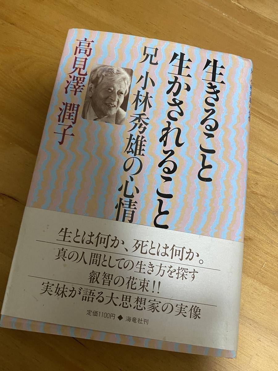 f:id:koshijiyoko:20201019112220j:plain