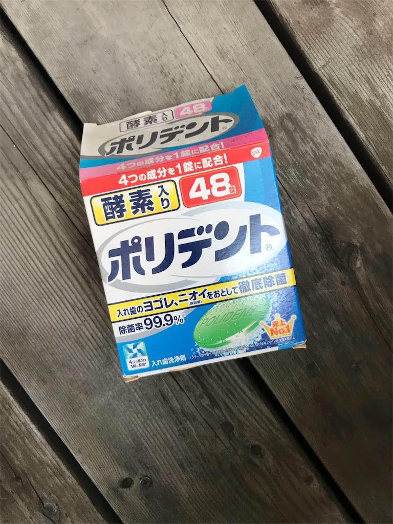 f:id:koshikakeol:20190812165436j:image