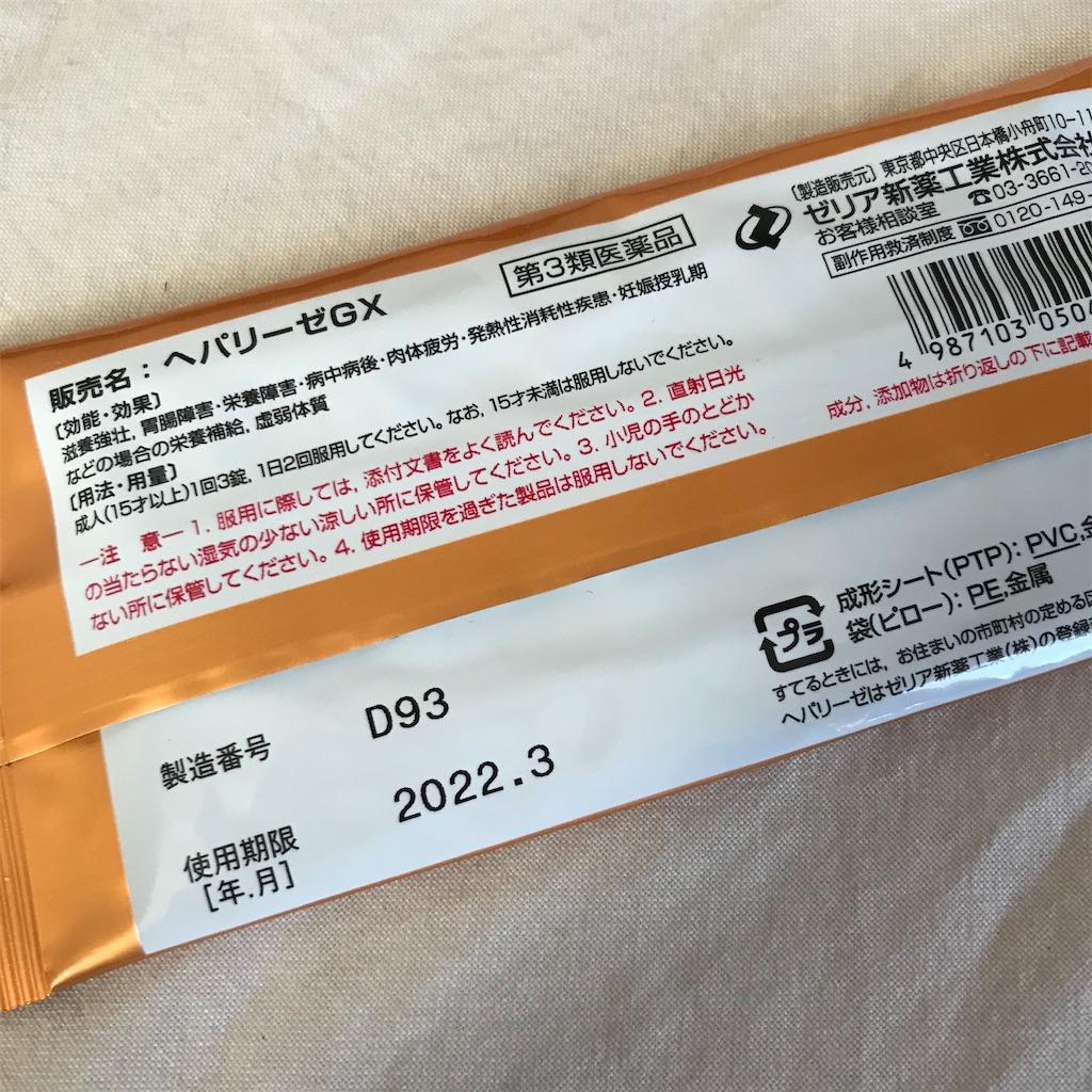 f:id:koshikakeol:20200201170027j:image