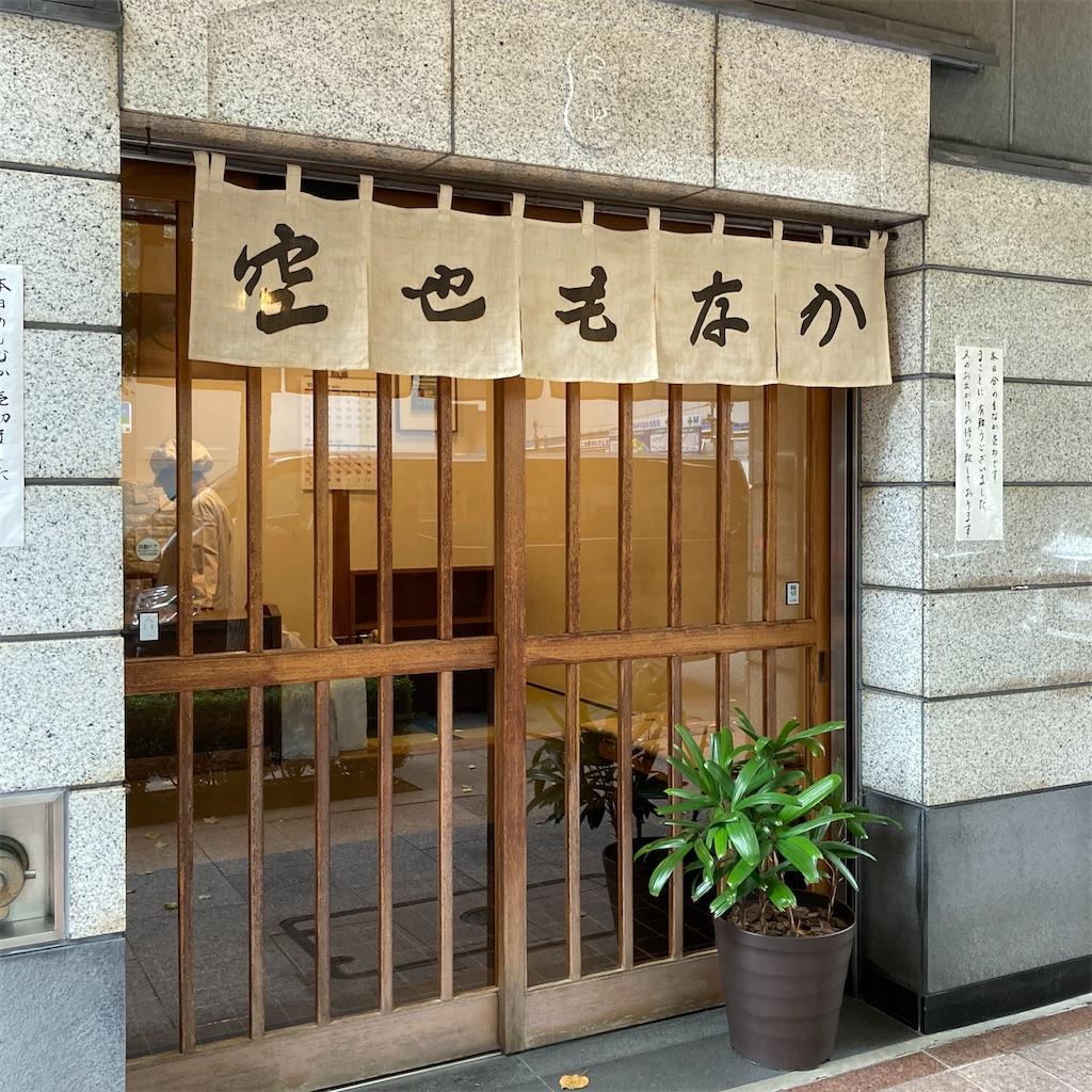 f:id:koshikakeol:20200920075442j:image