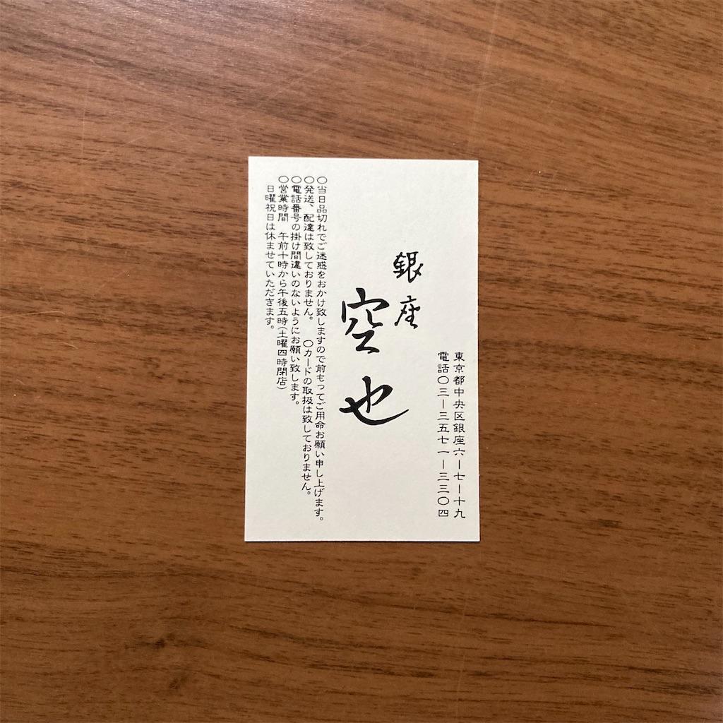 f:id:koshikakeol:20200920080141j:image