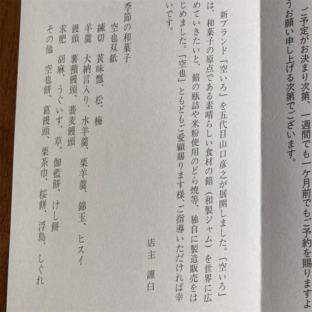 f:id:koshikakeol:20200924114148j:image