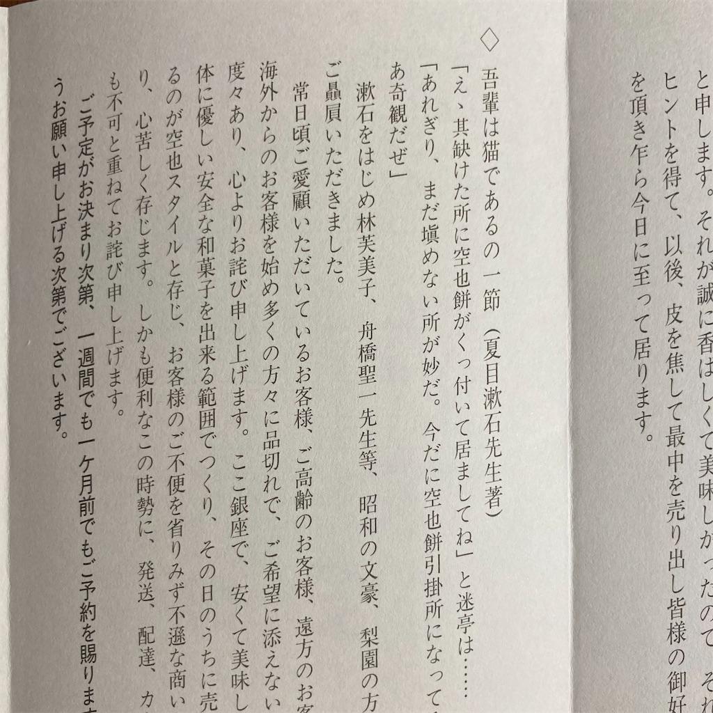 f:id:koshikakeol:20200924114155j:image