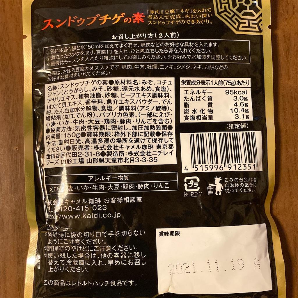 f:id:koshikakeol:20201010202039j:image