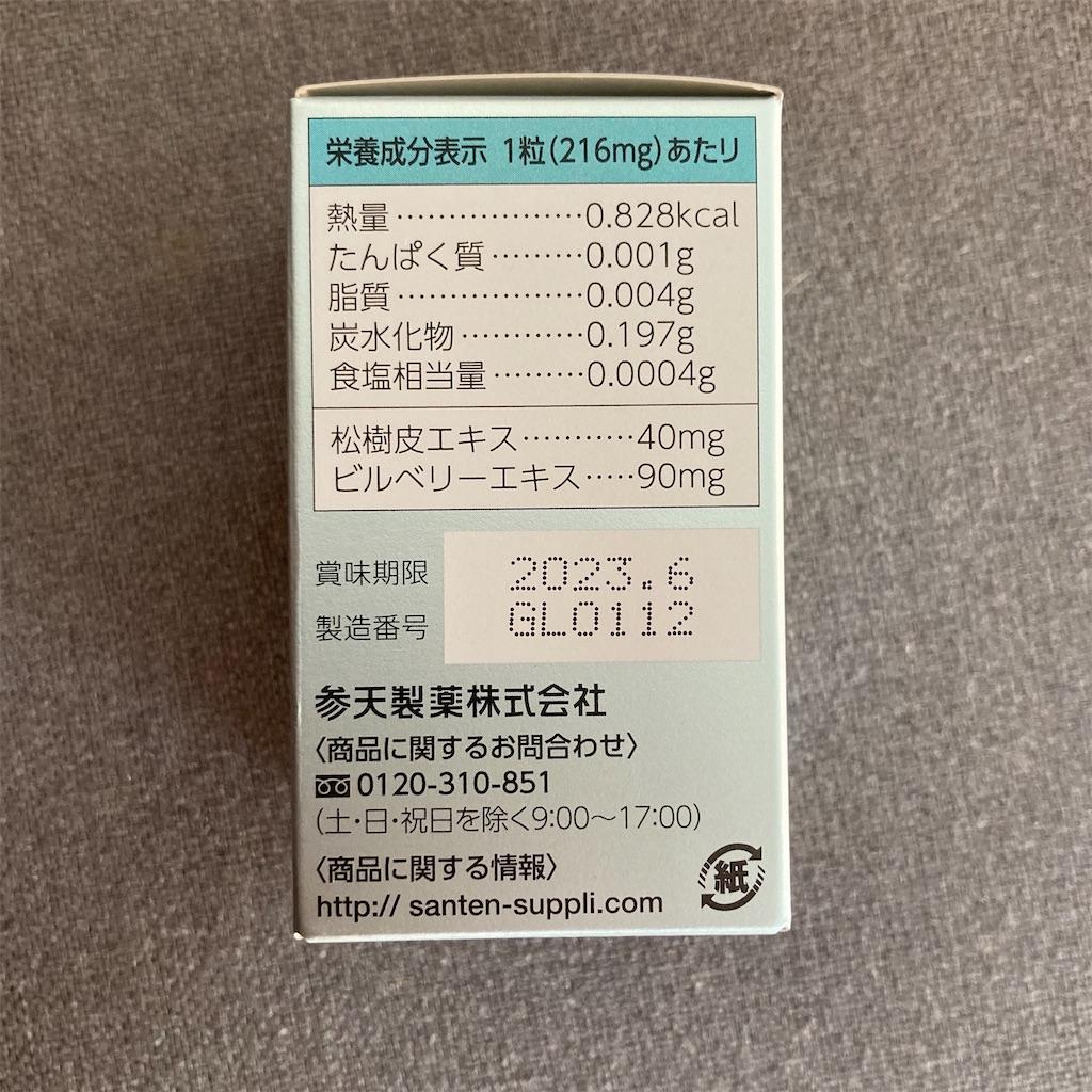 f:id:koshikakeol:20201031174824j:image
