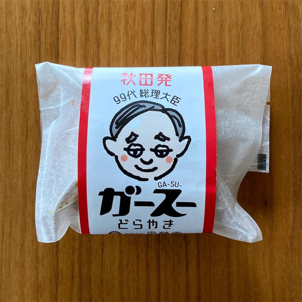 f:id:koshikakeol:20201209122146j:image