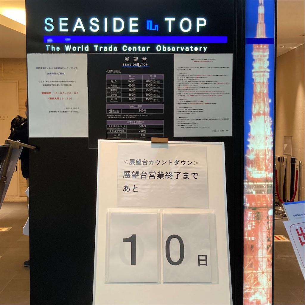 f:id:koshikakeol:20210121165007j:image