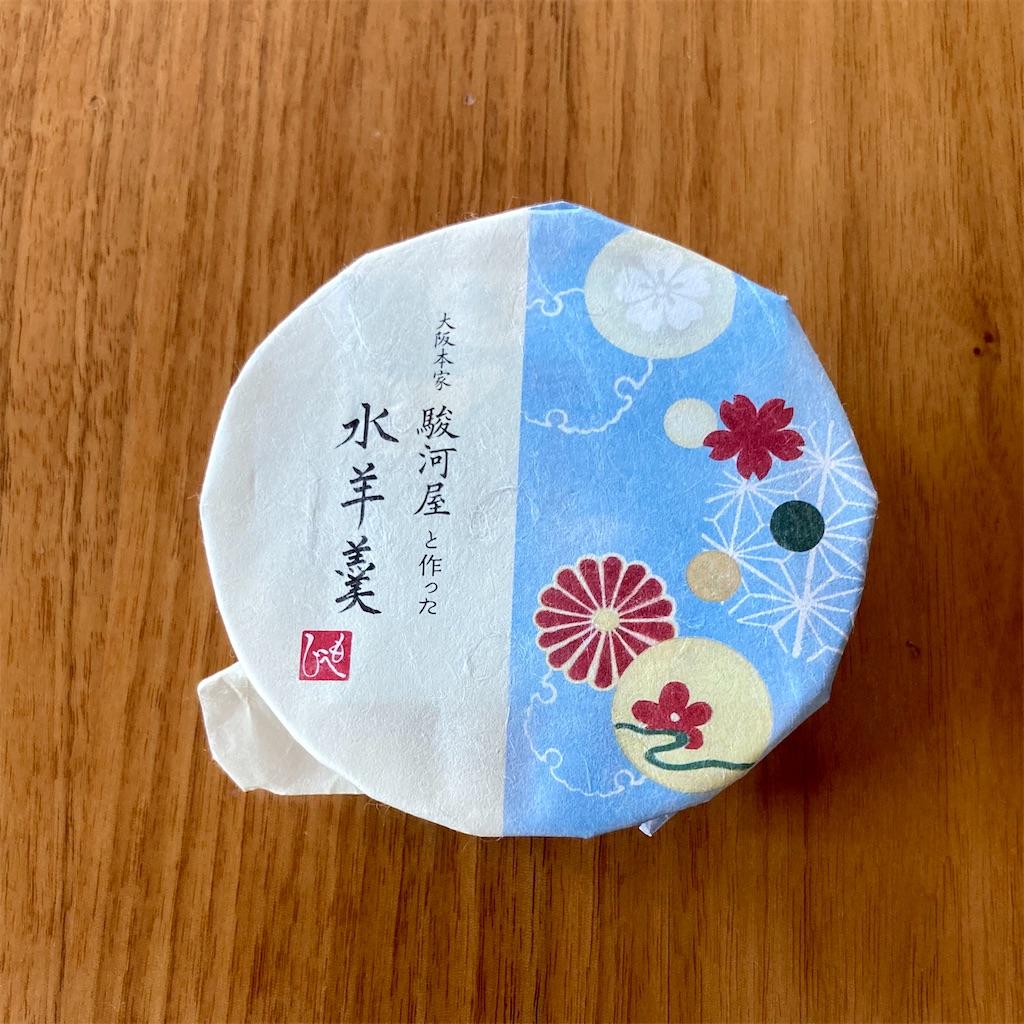f:id:koshikakeol:20210620122906j:image