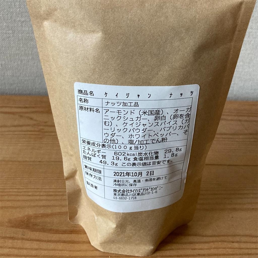 f:id:koshikakeol:20210724174944j:image