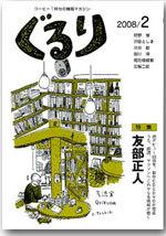 f:id:koshohoro:20080201160657j:image:left