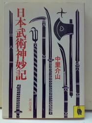 f:id:koshohoro:20080421192452j:image