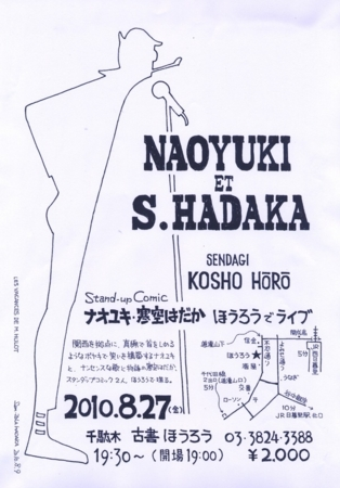 f:id:koshohoro:20100815162131j:image