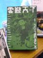 f:id:koshohoro:20110813181044j:image:medium:right
