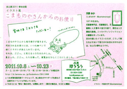 f:id:koshohoro:20110910141355j:image:w150:right
