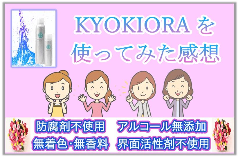 キョウキオラの商品と女性の画像