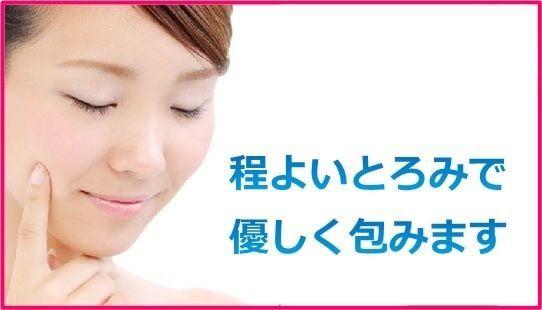 乳酸菌ローションを顔全体に塗り広げている様子