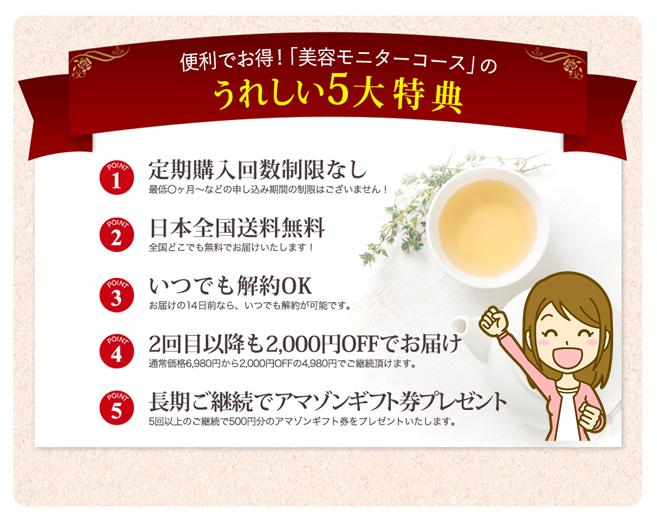 白雪茶の購入条件詳細の画像