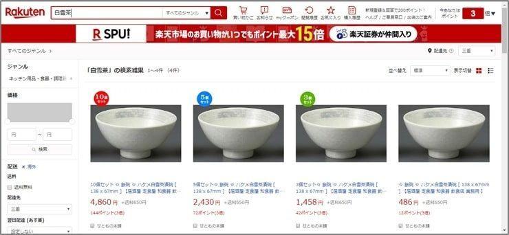 楽天サイトで白雪茶を検索した結果の画像