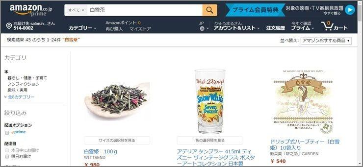 Amazonサイトで白雪茶を検索した結果の画像