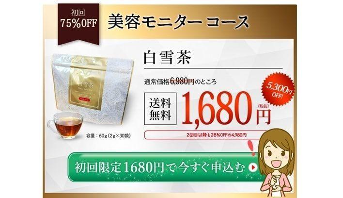 白雪茶の購入価格詳細の説明画像