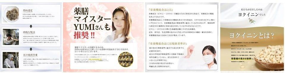 白雪茶の公式サイトのジャンル別情報の画像
