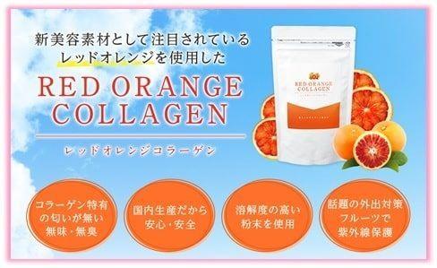 レッドオレンジコラーゲンの商品画像