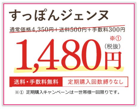 すっぽんジェンヌ公式サイトの価格表示画像