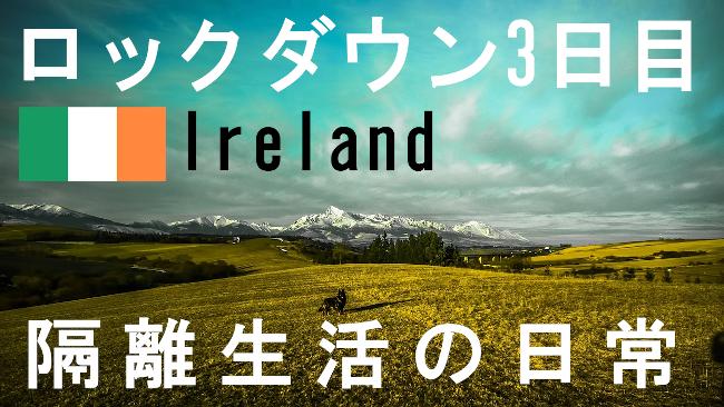 f:id:kosodate-blog-ireland-mama:20200403210958p:plain