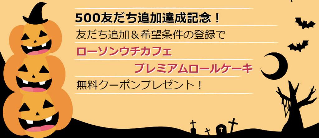 f:id:kosodate_chintai:20171016210656j:plain
