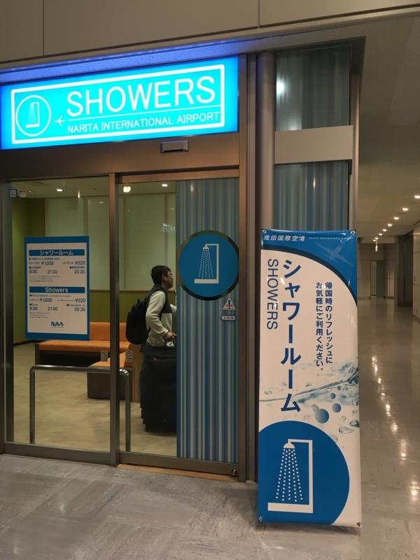 シャワールーム外観