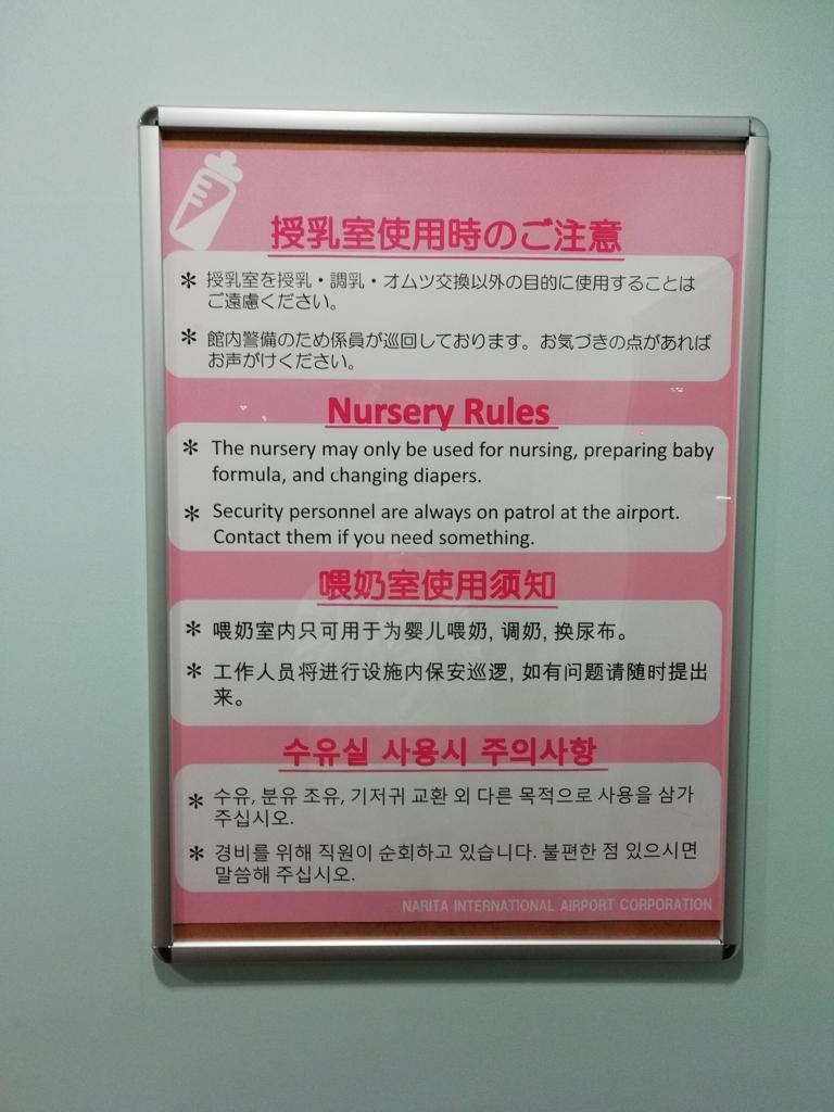 授乳室試用時の注意書き。日・英・中・韓で。