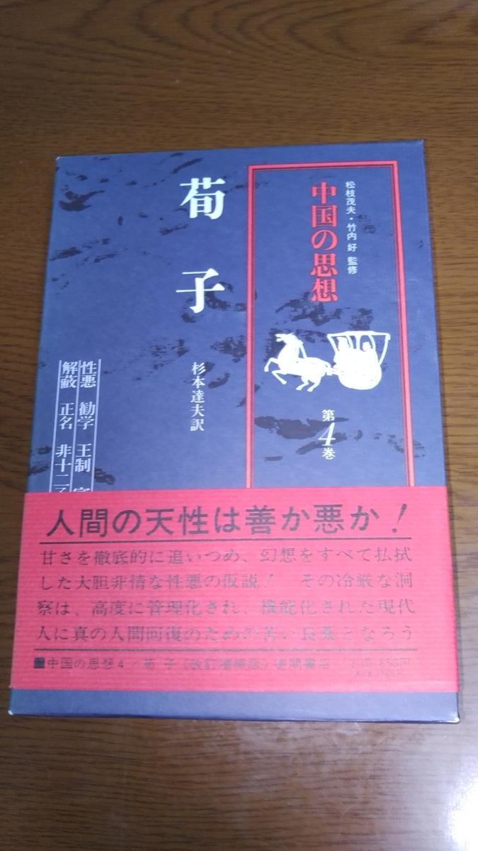 f:id:kosodatehiroshi:20200908065650j:plain