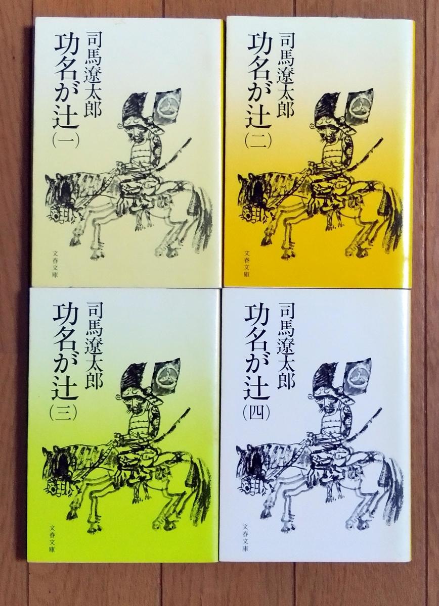 f:id:kosodatehiroshi:20200918225950j:plain