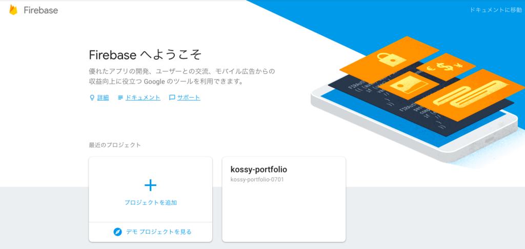 f:id:kossy-web-engineer:20180930194055p:plain