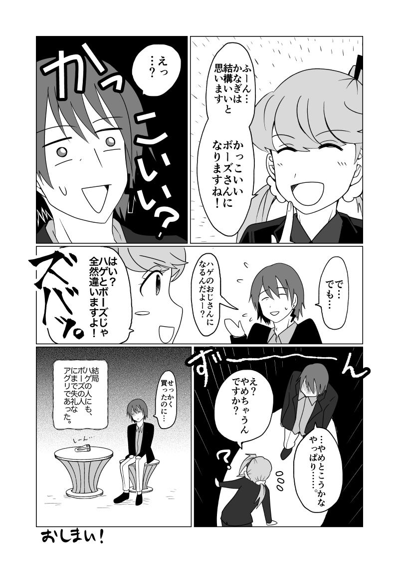 f:id:kosugamikazuki:20210219183339j:plain