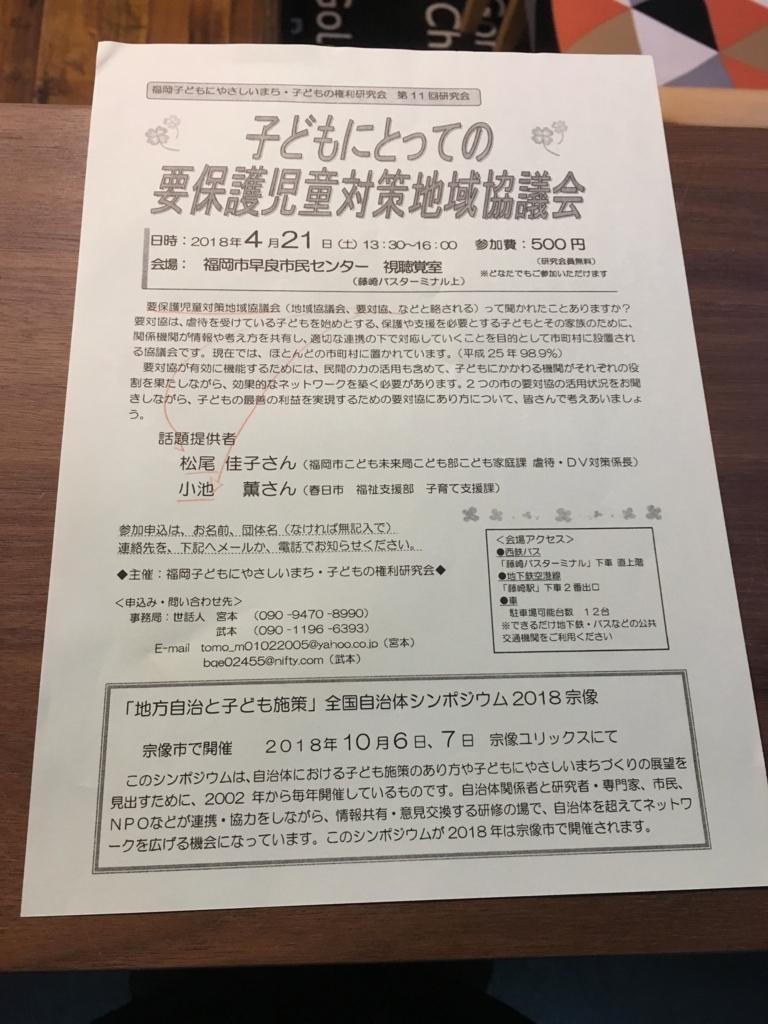 f:id:kosuke-komiya:20180222000811j:plain